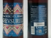 Хевсурули ▶ Gallery 2894 ▶ Image 10018 (Glass Bottle • Стеклянная бутылка)