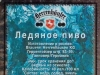 Icebeer ▶ Gallery 2085 ▶ Image 6671 (Back Label • Контрэтикетка)