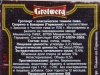 Grotwerg Dunkel Premium ▶ Gallery 1604 ▶ Image 4841 (Back Label • Контрэтикетка)