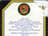 Paulaner Salvator Doppelbock ▶ Gallery 2524 ▶ Image 8438 (Back Label • Контрэтикетка)