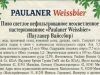 Paulaner Weissbier ▶ Gallery 3021 ▶ Image 10690 (Back Label • Контрэтикетка)