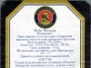 Paulaner Hefe-Weizen Natural Wheat ▶ Gallery 2533 ▶ Image 8512 (Back Label • Контрэтикетка)