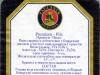 Paulaner Premium Pils ▶ Gallery 2532 ▶ Image 8505 (Back Label • Контрэтикетка)