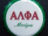 Αλφα Lager ▶ Gallery 463 ▶ Image 1226 (Bottle Cap • Пробка)