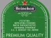 Heineken Lager ▶ Gallery 419 ▶ Image 1041 (Back Label • Контрэтикетка)