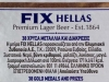 Fix Hellas Premium Lager ▶ Gallery 1753 ▶ Image 5397 (Back Label • Контрэтикетка)