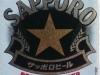 Sapporo Premium Lager ▶ Gallery 2965 ▶ Image 10334 (Label • Этикетка)