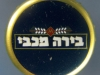 Maccabee ▶ Gallery 265 ▶ Image 975 (Bottle Cap • Пробка)