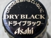 Asahi Dry Black ▶ Gallery 2164 ▶ Image 7036 (Bottle Cap • Пробка)