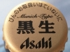 Asahi Munich-Type Black ▶ Gallery 946 ▶ Image 2571 (Bottle Cap • Пробка)