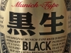 Asahi Munich-Type Black ▶ Gallery 946 ▶ Image 2572 (Label • Этикетка)
