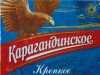 Карагандинское Крепкое ▶ Gallery 1611 ▶ Image 5793 (Label • Этикетка)