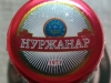 Нуржанар ▶ Gallery 1749 ▶ Image 5388 (Bottle Cap • Пробка)