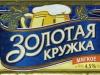 Золотая кружка мягкое ▶ Gallery 2428 ▶ Image 8116 (Label • Этикетка)