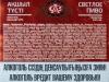 Алматинское Жигулёвское ▶ Gallery 2213 ▶ Image 7294 (Back Label • Контрэтикетка)