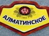 Алматинское Жигулёвское ▶ Gallery 2213 ▶ Image 7296 (Neck Label • Кольеретка)