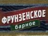 Фрунзенское Барное светлое ▶ Gallery 2429 ▶ Image 8118 (Label • Этикетка)