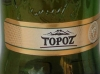 Topoz ▶ Gallery 796 ▶ Image 2144 (Glass Bottle • Стеклянная бутылка)
