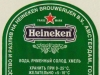 Heineken Lager ▶ Gallery 2184 ▶ Image 8366 (Back Label • Контрэтикетка)