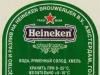 Heineken Lager ▶ Gallery 2184 ▶ Image 8366 (Back Label • Контрэтикетка)