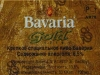 Bavaria Gold ▶ Gallery 2512 ▶ Image 8372 (Back Label • Контрэтикетка)