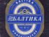 Балтика 8 Классическое Безалкогольное ▶ Gallery 2969 ▶ Image 10357 (Label • Этикетка)