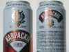Karpackie Premium Lager ▶ Gallery 2302 ▶ Image 7669 (Can • Банка)