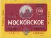 Московское ▶ Gallery 7 ▶ Image 18 (Label • Этикетка)