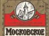 Московское ▶ Gallery 7 ▶ Image 2039 (Label • Этикетка)