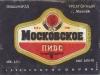 Московское ▶ Gallery 7 ▶ Image 17 (Label • Этикетка)