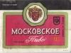Московское ▶ Gallery 7 ▶ Image 20 (Label • Этикетка)