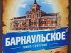 Барнаульское ▶ Gallery 1457 ▶ Image 4226 (Label • Этикетка)