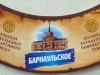Барнаульское ▶ Gallery 1457 ▶ Image 4227 (Neck Label • Кольеретка)