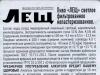 Лещ ▶ Gallery 2871 ▶ Image 9900 (Back Label • Контрэтикетка)