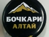 Лещ ▶ Gallery 2871 ▶ Image 9901 (Bottle Cap • Пробка)