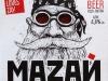 Мазай Светлый ▶ Gallery 1690 ▶ Image 5304 (Label • Этикетка)