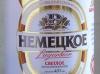 Немецкое светлое ▶ Gallery 400 ▶ Image 985 (Plastic Bottle • Пластиковая бутылка)