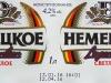 Немецкое светлое ▶ Gallery 400 ▶ Image 4959 (Wrap Around Label • Круговая этикетка)