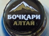 Шайбу! ▶ Gallery 1402 ▶ Image 4081 (Bottle Cap • Пробка)