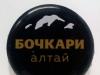 Жатецкий хмель ▶ Gallery 3039 ▶ Image 10609 (Bottle Cap • Пробка)