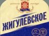 Жигулевское ▶ Gallery 1135 ▶ Image 9136 (Label • Этикетка)