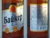 Байкер ▶ Gallery 1295 ▶ Image 3731 (Glass Bottle • Стеклянная бутылка)