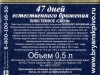 Свень темное ▶ Gallery 218 ▶ Image 7766 (Back Label • Контрэтикетка)