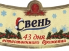 Свень светлое ▶ Gallery 12 ▶ Image 8183 (Neck Label • Кольеретка)