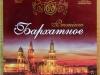 Челнинское Бархатное Premium ▶ Gallery 2203 ▶ Image 7260 (Label • Этикетка)