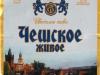 Чешское живое ▶ Gallery 2202 ▶ Image 7257 (Label • Этикетка)