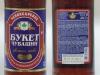 Чебоксарское ▶ Gallery 1472 ▶ Image 5908 (Glass Bottle • Стеклянная бутылка)