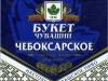 Чебоксарское ▶ Gallery 1472 ▶ Image 5913 (Label • Этикетка)