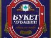 Чебоксарское ▶ Gallery 1472 ▶ Image 5914 (Label • Этикетка)