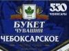 Чебоксарское ▶ Gallery 1472 ▶ Image 9206 (Label • Этикетка)